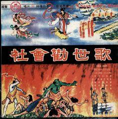 呂柳仙唱 \ 周成過台灣 (黑貓唱片)