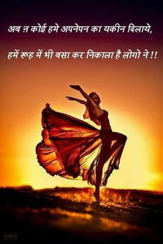 153 Best Shayari Images Hindi Quotes Manager Quotes Quotations