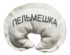 Купить Не съедобная подушка - белый, пельмешка, подушка, креативный подарок, позитивный подарок