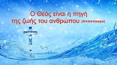 «Ο Θεός είναι η πηγή της ζωής του ανθρώπου» Απόσπασμα Α'