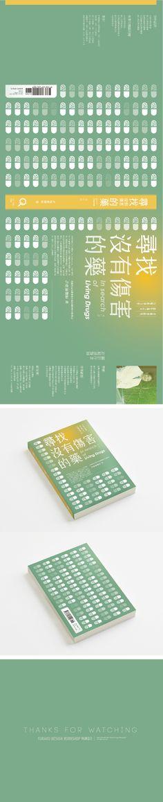 尋找沒有傷害的藥 書封設計 001 Raku Li© 2007-2013,  Yuraku Design Workshop™ All right reserved.  /Designed in Taiwan