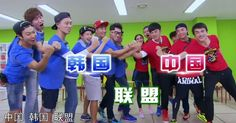 Members of the Korean Running Man recently went head to head with the members of the Chinese Running Man. The result was a name tag battle both exhilarating and hilarious! It is well worth the watch!