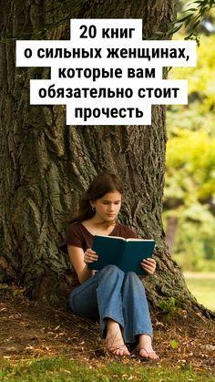Self Improvement Tips, Film Books, Life Organization, Life Motivation, Self Development, Book Lists, Books To Read, Psychology, How To Plan
