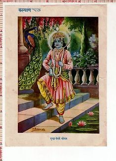 Lord Ram With Bow Hindu Religious Vintage India Old Kalyan Print #52200