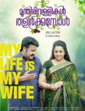Munthirivallikal Thalirkkumbol 2017 Malayalam Movie Online Free