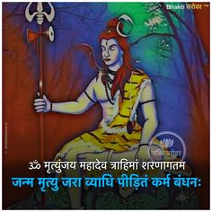 ॐ भूर्भुव: स्व: भगवते श्रीसांब सदा शिवाय नमः 🙏 #ShivShakti #Kashi #Uttarakhand #Annapurna #bholenath #maa #AnnapurnaTemple #shankar #bolenath #shivshankar #mahadev #mahakal #shivshambhu #shivbhakti #HinduTemple #MaaAnnpurna #India #Mahadev #Bhagwati #hindu #hindudharma #hinduism #festival #Blessings #BhaktiSarovar Vedic Mantras, Hindu Mantras, Hindu Quotes, Rudra Shiva, Shiva Shakti, Shiv Tandav, Sanskrit Mantra, Lord Shiva Hd Wallpaper, Lord Mahadev