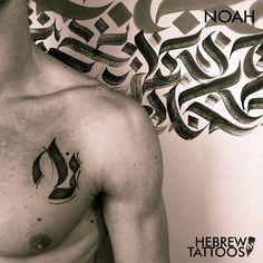 am israel chai by hebrew hebrew calligraphy tattoos pinterest israel. Black Bedroom Furniture Sets. Home Design Ideas