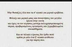 ImageFind images and videos about quote, text and greek quotes on We Heart It - the app to get lost in what you love. Poetry Quotes, Me Quotes, Greek Quotes, All You Need Is Love, Word Porn, Self Improvement, Wise Words, Thoughts, Feelings