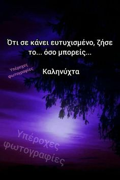 Greek Quotes, Good Night, Facebook, Greek, Pictures, Inspiring Sayings, Nighty Night, Good Night Wishes