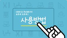 thedyas user manual 더데이즈