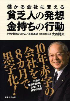 儲かる会社に変える貧乏人の発想、金持ちの行動   大谷 将夫 読了:2016年5月27日