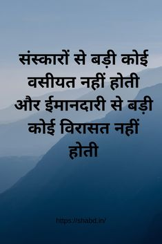 Shabd You saved to Hindi poems and quotes Deep Thinking Quotes sucess quotes quotes hindi quotes life quotes love quotes hindi kavita Motivational Quotes In Hindi, Hindi Quotes, Quotes Quotes, Qoutes, Love Quotes, Love Picture Quotes, Love Facts, Deep Thinking, Gujarati Quotes