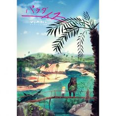 ひらのりょう 特製パンフレット付DVD | NEXUS SHOPPING