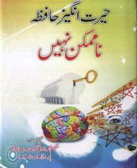 How to Improve Memory Power Information Book in Urdu PDF Free Books Online, Free Pdf Books, Books To Read Online, Free Ebooks, Read Books, Reading Online, Harry Potter All Books, Islamic Books In Urdu, Brain Book
