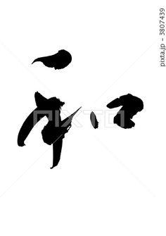 和 P Calligraphy, Japanese Calligraphy, Japanese Graphic Design, Icon Font, Types Of Art, Art Projects, Art Pieces, Illustration, Artist