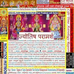 Astrologer in Kathmandu Biratnagar Pokhara Lalitpur Morang Kaski Bharatpur Chitwan Birganj Parsa Butwal Rupandehi Dharan Sunsari Bhim Datta Kanchanpur Dhangadhi Kailali Janakpur nepal jyotish tantrik mantrik vastu shastri nepali horoscope matching kundali milan
