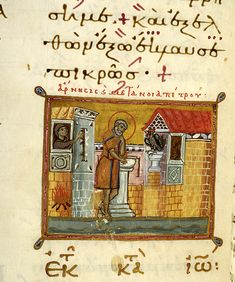 Apostle, Peter: Denial | Hamilton lectionary | Constantinople | end of 11th century | The Morgan Library & Museum
