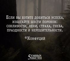 #мысль #мысли #картинки #цель #цели #успех #достижение_целей #цель #цели #firstgameclub Wise Quotes, Motivational Quotes, Inspirational Quotes, Great Words, Some Words, Russian Quotes, Life Motivation, Good Thoughts, Quotations