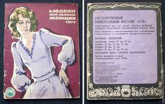 Купить Модели для полных женщин. Выкройки. ГУМ. 1977 год - ретро, винтаж, дети, книга, платье