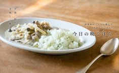 豆乳のビーフストロガノフのレシピ・作り方 | 暮らし上手