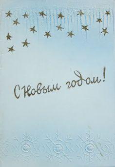 Советское детство: 1960(?)Ростовский н/д фото-худ. комб.с тиснением ...