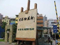 Το κινέζικο χωριό όπου όλοι ζωγραφίζουν!