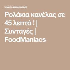 Ρολάκια κανέλας σε 45 λεπτά ! | Συνταγές | FoodManiacs