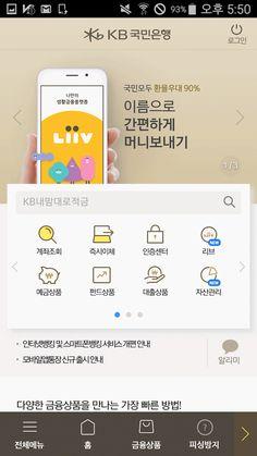 KB국민은행 스타뱅킹- 스크린샷 App Ui Design, Mobile App Design, User Interface Design, Mobile Ui, Icon Design, Web Design, Birthday Email, Tablet Ui, App Design Inspiration