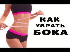 Как убрать бока || Упражнения для тонкой талии - YouTube