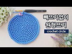 빼뜨기없이 원형뜨기 코바늘 가방바닥 crochet bag round bottom _by아델 - YouTube Knit Crochet, Crochet Hats, Crochet Circles, Magic Ring, Simple Bags, Lining Fabric, Free Knitting, Bag Making, Crochet Projects