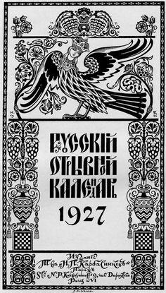 Русский отрывной календарь на 1927 год, 1926г.-худ. И.Билибин