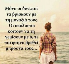 Τι να λέμε τώρα. . . . . . Uplifting Quotes, Positive Quotes, Inspirational Quotes, Words Quotes, Life Quotes, Sayings, Proverbs Quotes, Greek Words, Life Words
