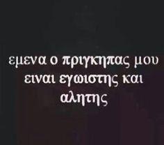 Είναι ο αλήτης είναι! !!!!!!! Cards Against Humanity, Greek, Thoughts, Greece, Ideas