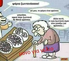 Funny Greek Quotes, Greek Memes, Episode Choose Your Story, Bad Humor, Stupid Funny Memes, Just Kidding, Disney Animation, Funny Comics, Funny Moments