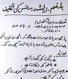 Men Health Tips, Good Health Tips, Natural Health Tips, Health And Beauty Tips, Health Advice, Quran Quotes Inspirational, Islamic Love Quotes, Hair Tips In Urdu, Health Chart