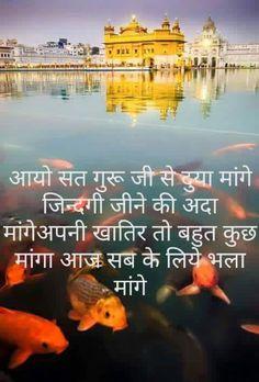Hindi Prayer On Images, Bhagwan Ki Prarthana, God Prayer ...