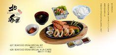 SEAFOOD STEAK SET海鮮ステーキセット