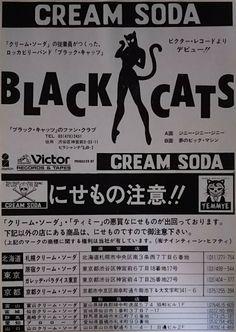 クリームソーダ ブラックキャッツ メジャーデビュー宣伝 & にせもの注意のチラシ BLACK CATS おまけ付き_画像1