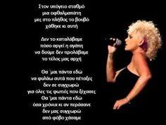 Δεν σε συγχωρω Greek Quotes, My Heart, Love Quotes, Songs, My Love, Funny Shit, Music, Albums, Pictures