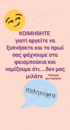 Funny Quotes, Lol, Sweet Dreams, Greek, Gifs, Decor, Funny Phrases, Decoration, Funny Qoutes