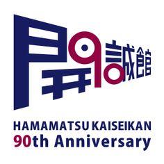 創立90周年記念ロゴマーク決定 | 学校法人誠心学園 浜松開誠館中学校・高等学校