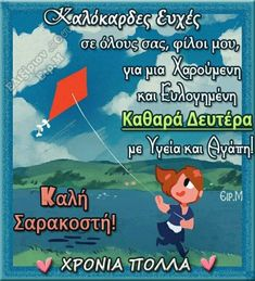 Greek Beauty, Festival Celebration, Greek Quotes, Good Morning Quotes, Cover Photos, Qoutes, Spirituality, Happy, Cards