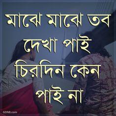 Majhe Majhe Tobo Dekha Pai Lyrics - Rabindra Sangeet Bangla Lyrics Written by Rabindranath Tagore. Tagore Quotes, Lyrics Website, Bengali Song, Bangla Quotes, Rabindranath Tagore, Losing Faith, Romantic Love Quotes, Lyric Quotes, Great Quotes