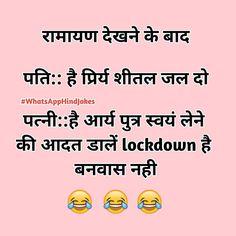 funny lockdown quotes in hindi / funny lockdown quotes . funny lockdown quotes in hindi . Tea Quotes Funny, Funny Quotes In Hindi, Desi Quotes, Funny Attitude Quotes, Comedy Quotes, Jokes In Hindi, Funny Picture Quotes, Jokes Quotes, Fun Quotes