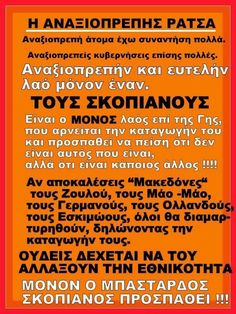 Macedonia, Like You, Greece, Politics, Sayings, Quotes, Arch, Animals, Qoutes