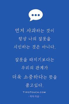타이포터치 - 당신이 만드는 명언, 아포리즘 | 명언/대사/가사 Wise Quotes, Famous Quotes, Words Quotes, Inspirational Quotes, Sayings, Calligraphy Text, Korean Quotes, Good Sentences, Korean Language