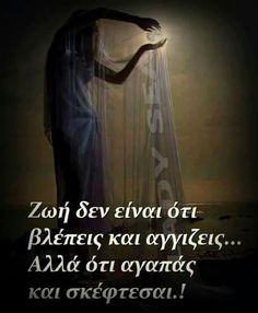 Philosophy Quotes, Greek Words, Greek Quotes, Picture Quotes, Wise Words, Psychology, Poems, Letters, Writing