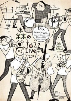 2012 森Jazz ポスター