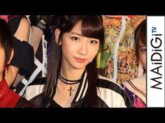 【動画】AKB48柏木由紀、初主演舞台に全力 「全て捨てたつもりで」 「舞台『マジすか学園』~Lost In The SuperMarket~」会見