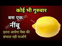 YouTube Astrology In Hindi, Tips For Happy Life, Positive Energy Quotes, Shri Yantra, Sanskrit Mantra, Success Mantra, Knowledge Quotes, Gk Knowledge, Motivational Picture Quotes